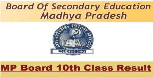 MP Board 10th Result 2017